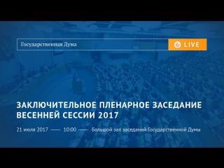 Заключительное пленарное заседание весенней сессии 2017 года