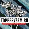toppervsem.ru