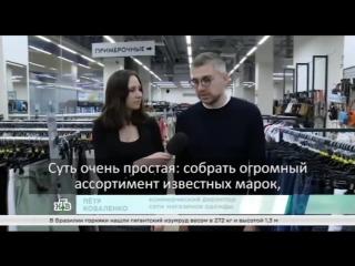НТВ: «В России появились магазины Offprice с оригинальными брендами в 2-3 раза дешевле рекомендуемых цен!»