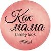 Платья для мамы и дочки / Family look / Как Мама