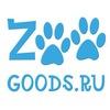 Зоомагазин ZooGooDs.Ru, доставка зоотоваров