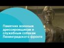 Памятник военным дрессировщикам и служебным собакам Ленинградского фронта