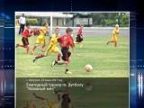 ГТРК ЛНР. Очевидец. Ежегодный турнир по футболу Кожаный мяч 13 июня 2017
