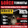 Квесты в Калуге | tel 40-01-63 | KALUGA-KVEST.RU