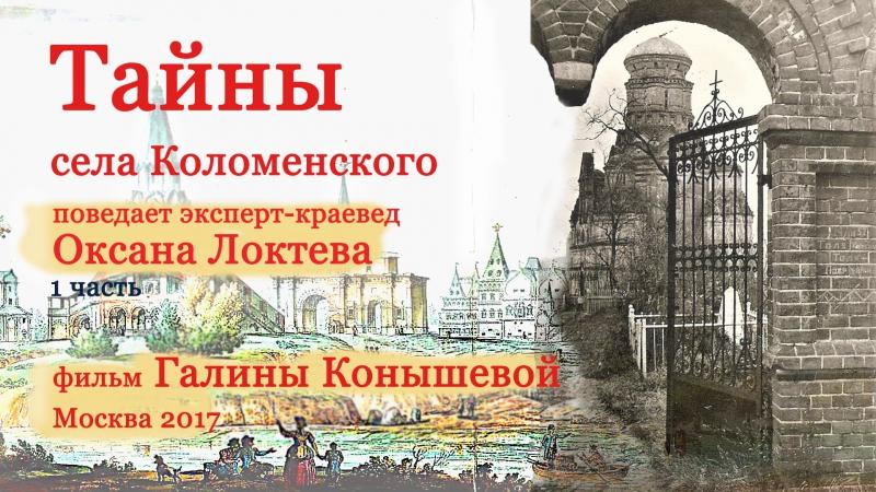 Тайны села Коломенского. Оксана Локтева. 1 часть.