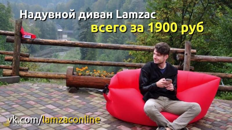 Lamzac   Надувной диван   Заказать со скидкой в Севастополе и Ялте
