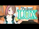 Project LUX - трейлер