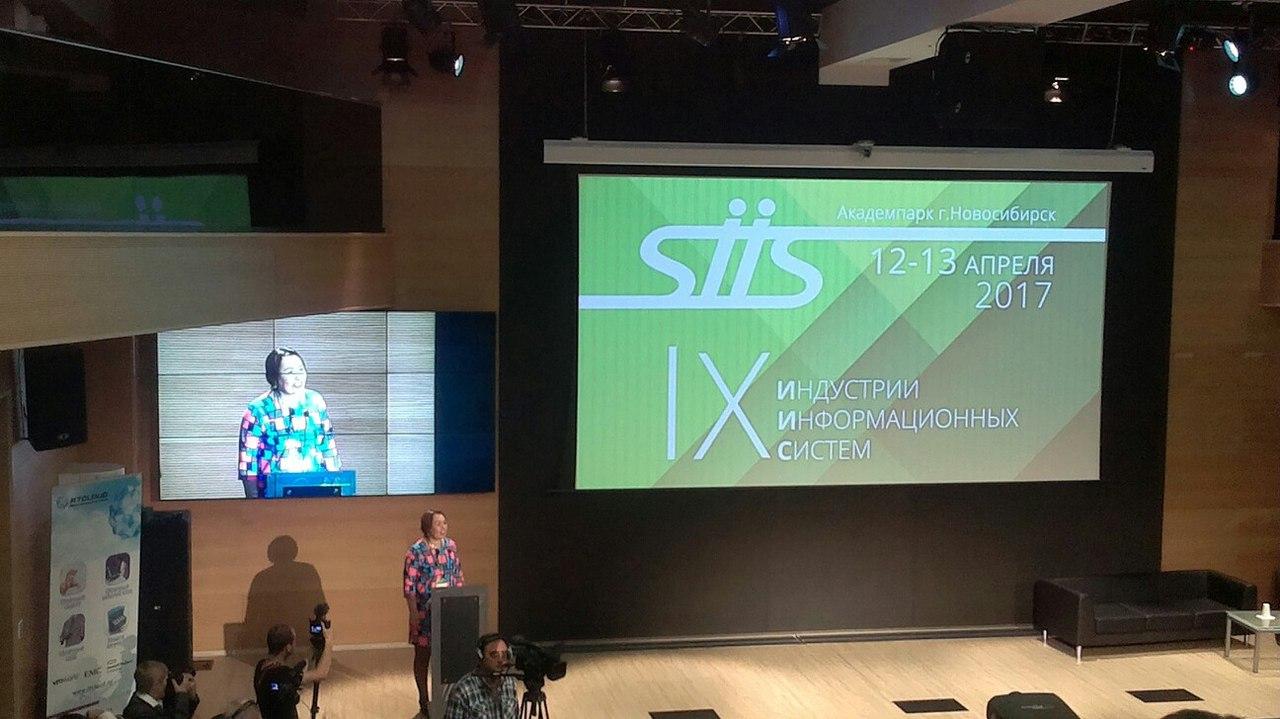 Ирина Травина на пленарном заседании СИИС-2017