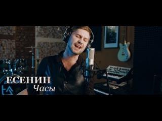 Есенин - Часы (Дима Билан, Александр Бон cover)