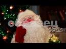 Видеопоздравление от Деда Мороза 2017 от Сказочной почты ( образец с текстом)