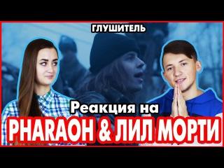 PHARAOH & ЛИЛ МОРТИ - ГЛУШИТЕЛЬ | Реакция Студентов
