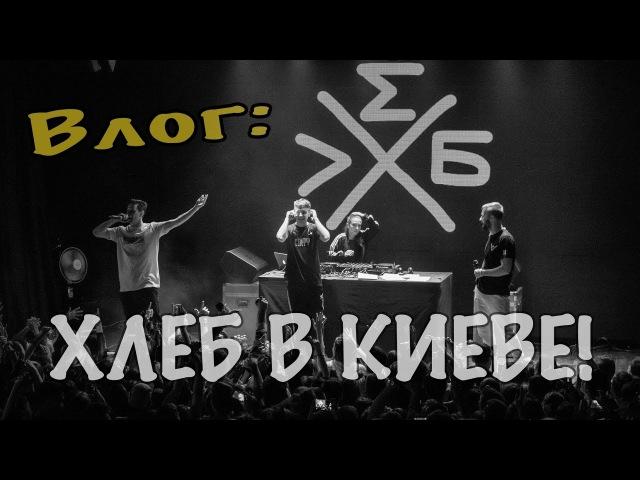 ВЛОГ КОНЦЕРТ ГРУППЫ ХЛЕБ В КИЕВЕ 2017 ЧАЙ САХАР
