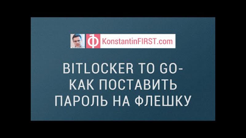 Как поставить пароль на флешку - Bitlocker to go