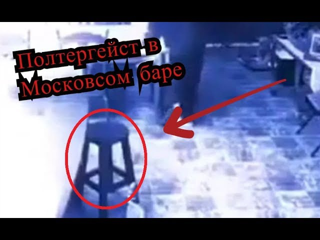 Полтергейст в Москве. Бар с призраками. Видео - НАСТОЯЩИЙ УЖАС