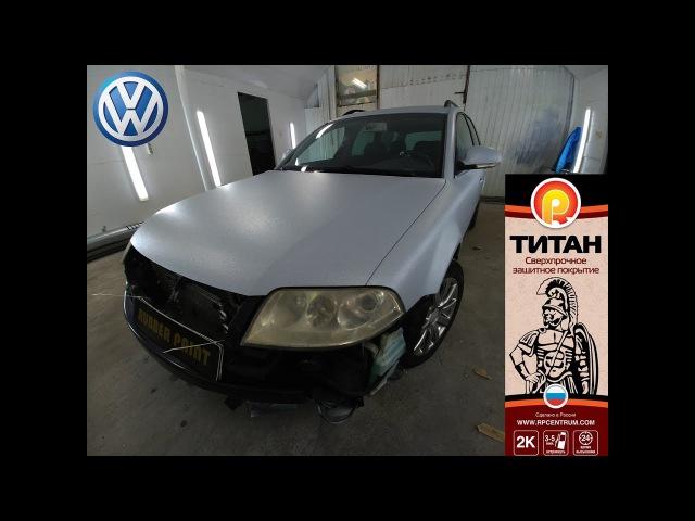 Volkswagen Passat b5 - ремонт и покраска в сверхпрочное покрытие ТИТАН от Rubber paint