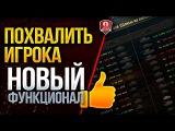 ПОХВАЛИТЬ ИГРОКА ★ НОВЫЙ ФУНКЦИОНАЛ #worldoftanks #wot #танки — [http://wot-vod.ru]