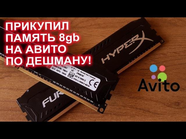 Память DDR3 с авито по дешману HyperX 8gb