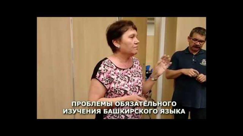 Министр не знает, что Башкирия не государство, а республика! И от этого идет возбуждение.