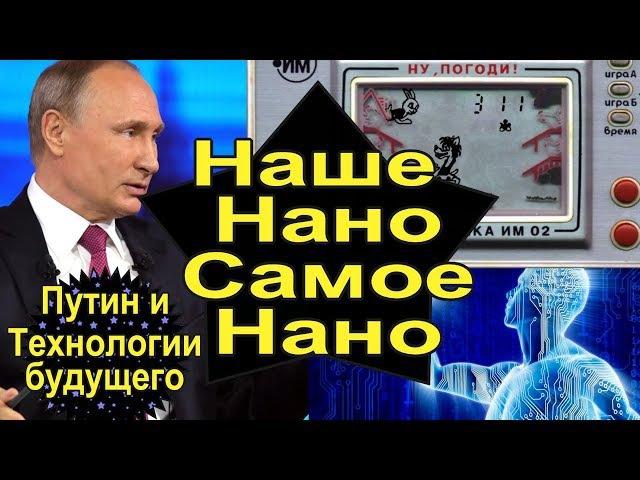 ПУТИН И ЕГО СМЕШНЫЕ НАНО ИЛИ ПОЧЕМУ В РОССИИ НЕТ ПЕРЕДОВЫХ ТЕХНОЛОГИЙ