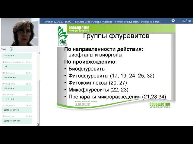 12 10 17, Татьяна Севостьянова «Женский климакс и Флуревиты, ответы на вопросы»
