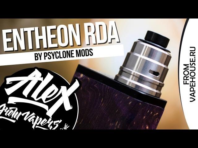 ENTHEON RDA l by PSYCLONE MODS l ВКУСНАЯ СУЧКА l from vapehouse.ru l Alex VapersMD review 🚭🔞