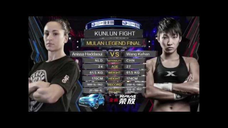 Wang Kehan (CHINA) vs Anissa Haddaoui (NETHERLANDS) - KLF 64 Women's Tournament Final 7/16/2017