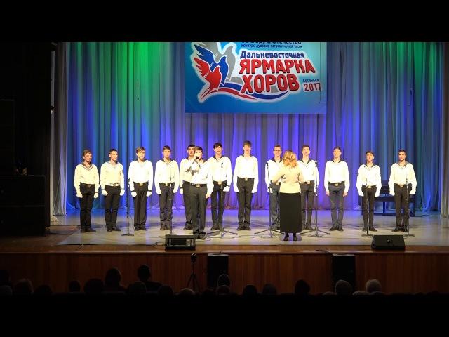 Хоровой коллектив «Флагман», г.Арсеньев - Флаг моего государства