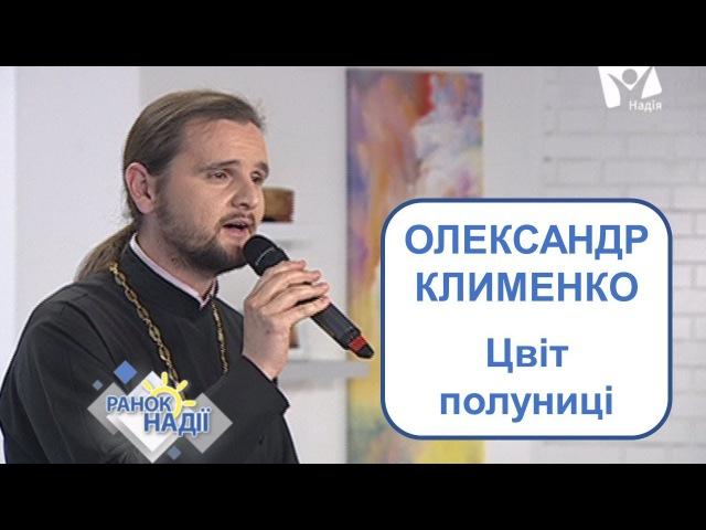Олександр Клименко Цвіт полуниці РАНОК НАДІЇ