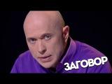 Сергей Дружко - Заговор