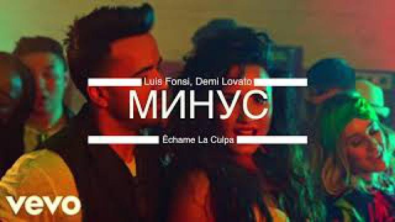 Luis Fonsi, Demi Lovato Échame La Culpa минус