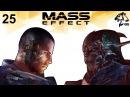 Прохождение Mass Effect Часть 25 Планеты Часка Райнгри Антибар Касбин Маджи Солкрум