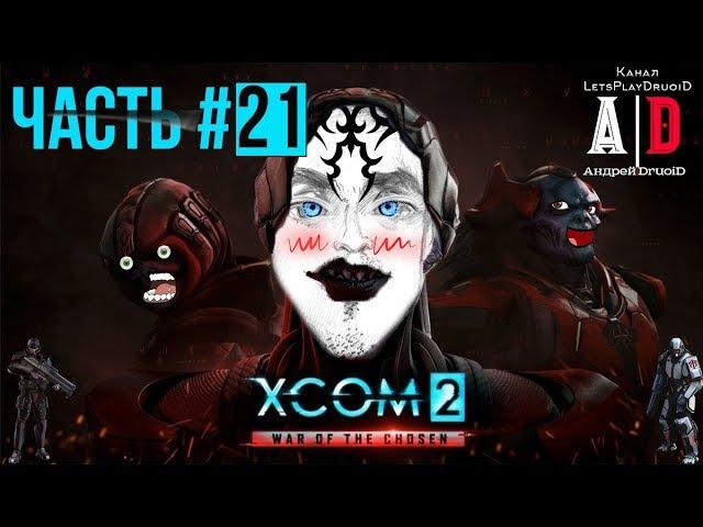 XCOM 2: War of the Chosen ❤Война избранных❤21 Убиваем БОССА! Озвучил ПОПУЛЯРНЫЙ летсплейщик