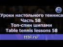 Уроки настольного тенниса Часть 58 Топ спин шипами