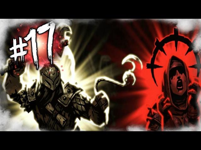 Ezida, Rimas, Mr.Marmok и Madvaug, и их приключения в заповеднике - Darkest Dungeon 17