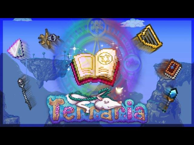 Магические приключения в Террарии Terraria за мага 1