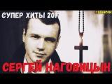 Сергей Наговицын Супер Хиты 2017