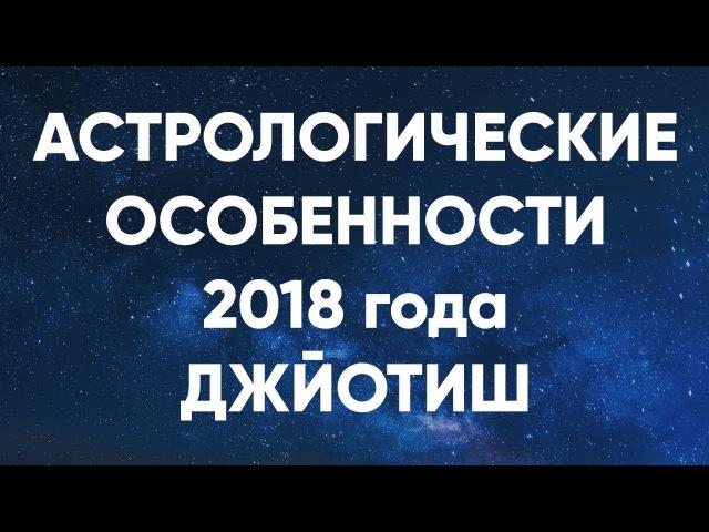 Астрологические особенности 2018 года. Джйотиш