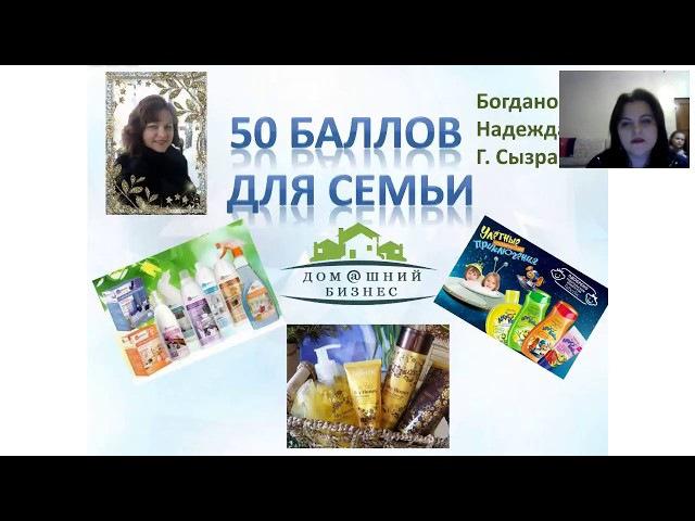 Надежда Богданова Вэбинар 50 баллов для семьи - это легко и просто!