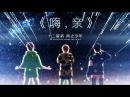 十二星宿 风之少年《嗨,亲》正式MV