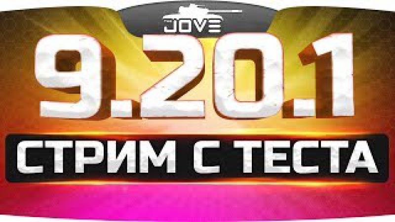 Общий Тест Патча 9.20.1 ● Ап премов и танков Новые ЛБЗ