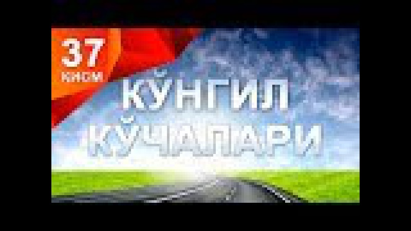 Ko'ngil ko'chalari 37 qism (O'zbek serial)uzbek kino/Кўнгил кўчалари 37 қисм(ўзбек сериал)ўзбек кино