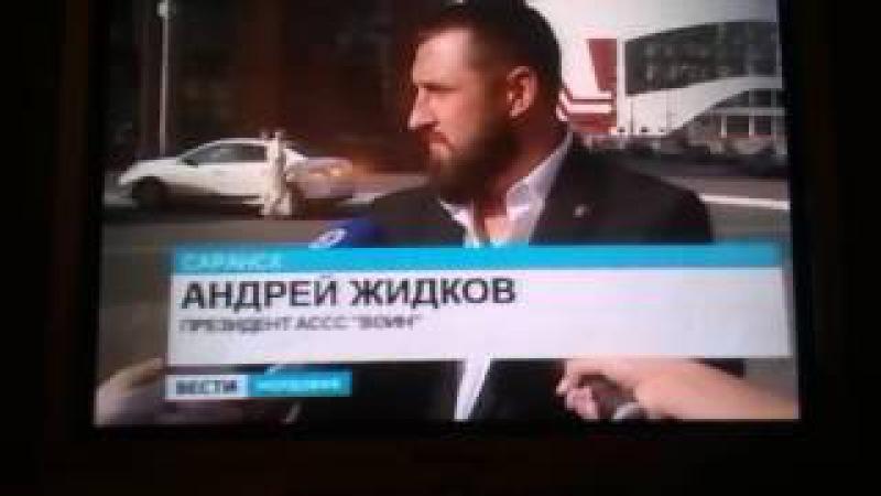 Андрей Жидков лже ФСБшник