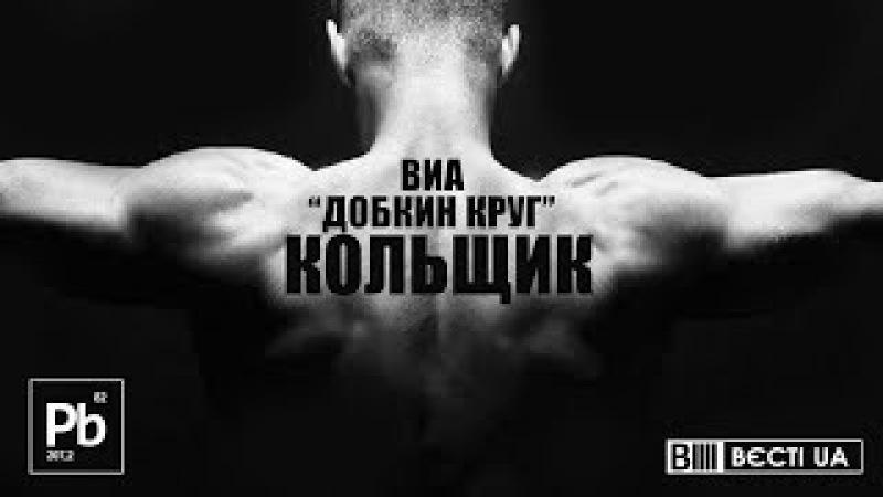 АНСАМБЛЬ ДОБКИН КРУГ - КОЛЬЩИК