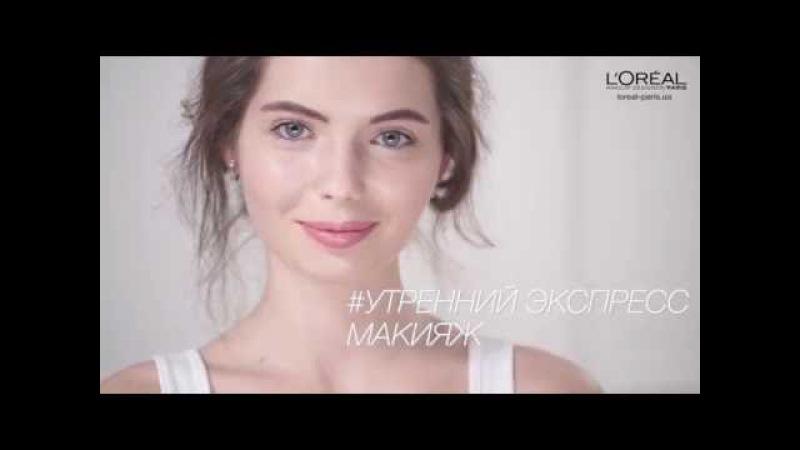 Утренний экспресс-макияж от L'Oréal Paris