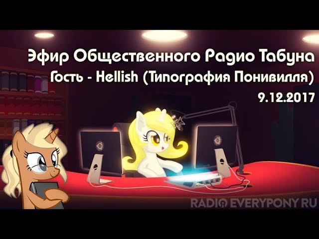 Эфир Общественного Радио Табуна 09.12.2017. Гость - Hellish (Типография Понивилля)