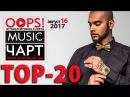TOP 20. OOPS!MUSIC ЧАРТ (Выпуск №16) ВЫИГРАЙ iPHONE SE! HD