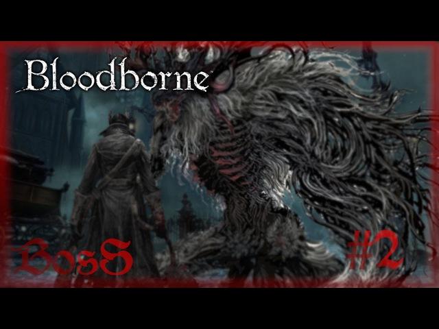 ЦЕРКОВНОЕ ЧУДОВИЩЕ. БОСС ◀▶ Bloodborne 2