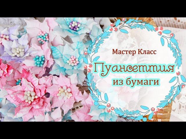 МК: ПУАНСЕТТИЯ из бумаги. Цветы для скрапбукинга. Handmade flowers