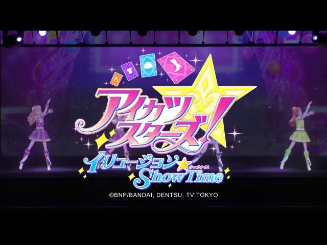 アイカツスターズ!イリュージョンShow Timeから STARDOM!のステージ映像をお届け!
