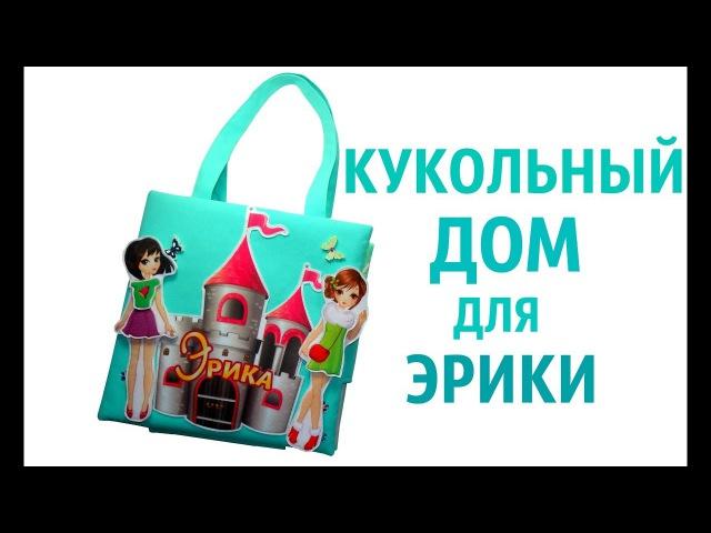 Кукольный дом для Эрики (г. Санкт-Петербург, Ленинградская обл.)